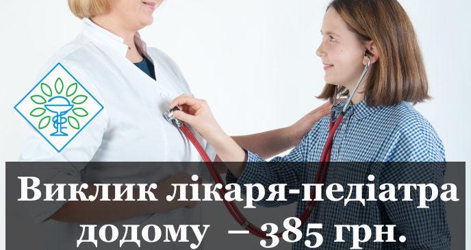 Виклик лікаря-педіатра додому  – 385 грн.