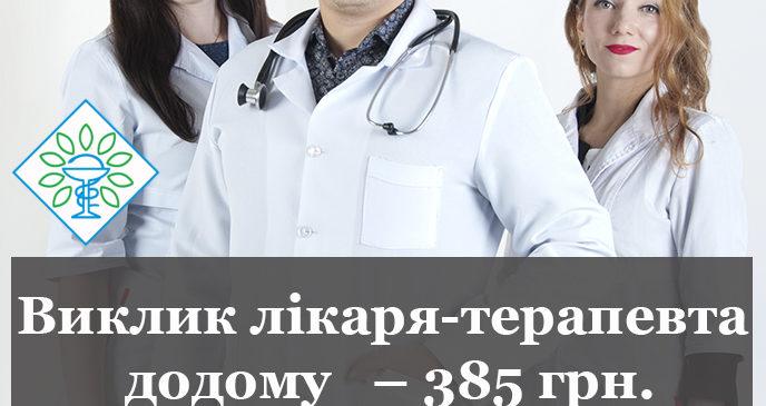 Виклик лікаря-терапевта додому   – 385 грн.