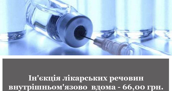 Ін'єкція лікарських речовин внутрішньом'язово  вдома – 66,00 грн.