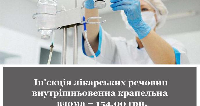Ін'єкція лікарських речовин внутрішньовенна крапельна  вдома – 154,00 грн.