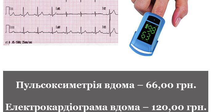Пульсоксиметрія вдома – 66,00 грн. Електрокардіограма вдома – 120,00 грн.