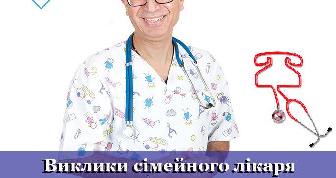 Виклики сімейного лікаря додому.