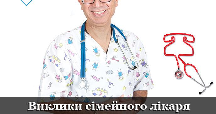 Виклики сімейного лікаря додому – 385 грн.
