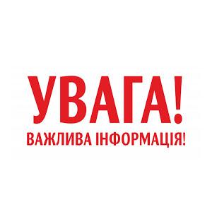 Через несприятливі погодні умови відбулося пошкодження телефонної лінії реєстратури амбулаторіі Коцюбинського