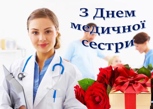 2020 рік – Рік медсестринства в Україні, а 12 травня Всесвітній День медичної сестри!