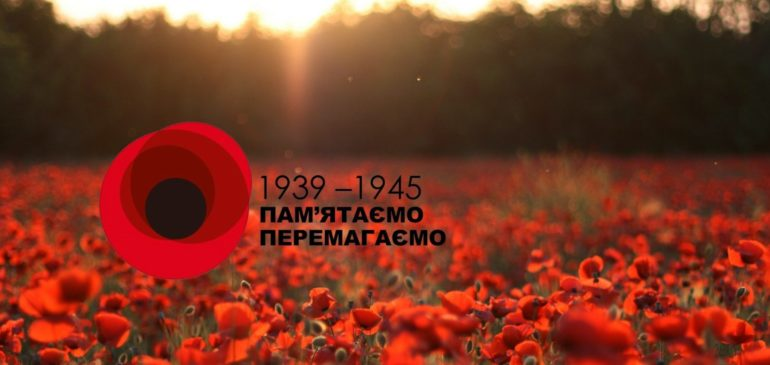 2020-й – рік 75-ї річниці перемоги над нацизмом