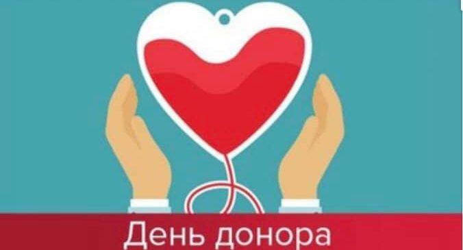 Сьогодні відзначається всесвітній День донора крові