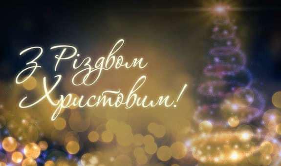 Вітаємо вірян західного обряду з Різдвом Христовим!