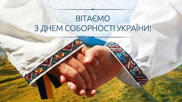 Сьогодні 22 січня  день Соборності                   України