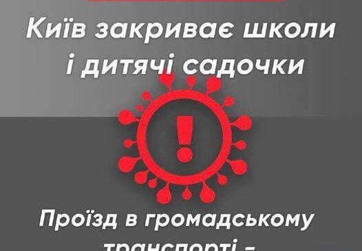 Київ запроваджує більш суворі обмеження