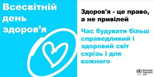 Сьогодні – Всесвітній день здоров'я.